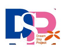 ドリームスカイプロジェクト